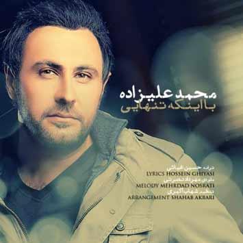 آهنگ محمد علیزاده با اینکه تنهایی