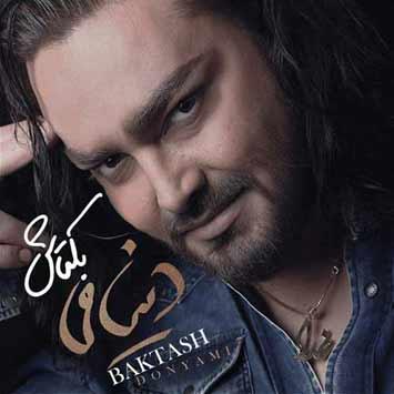 دانلود آهنگ جدید بکتاش به نام دنیامی Baktash Donyami