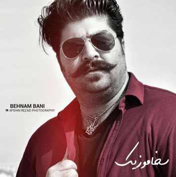 Behnam Bani - دانلود آهنگ جدید بهنام بانی به نام دل نکن