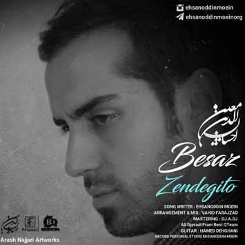 Ehsanoddin Moein Besaz Zendegito - دانلود آهنگ جدید احسان الدین معین به نام بساز زندگیتو