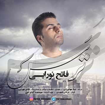 دانلود آهنگ جدید فاتح نورایی به نام ترس Fateh Nooraee Tars