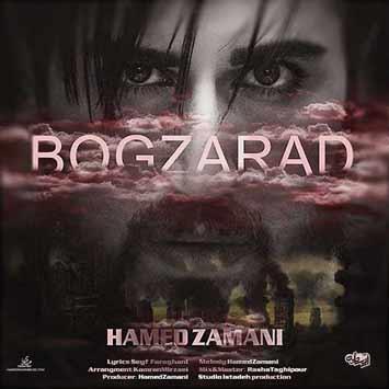 دانلود آهنگ جدید حامد زمانی به نام بگذرد Hamed Zamani – Bogzarad