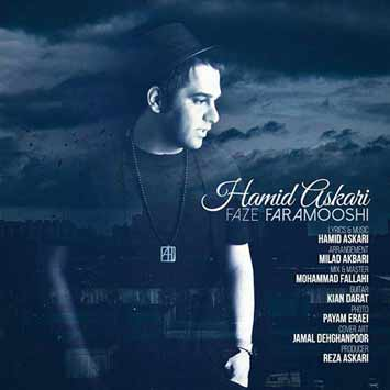 Hamid Askari Faze Framooshi - دانلود آهنگ جدید حمید عسکری به نام فاز فراموشی