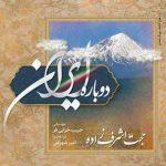 دانلود آهنگ جدید حجت اشرف زاده به نام دوباره ایران