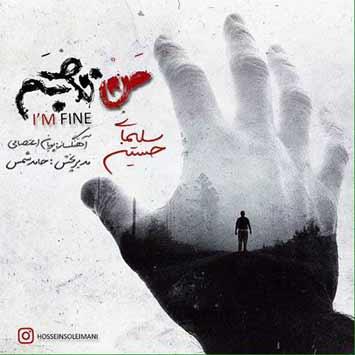 Hossein Soleimani – Man Khoobam - دانلود آهنگ جدید حسین سلیمانی به نام من خوبم