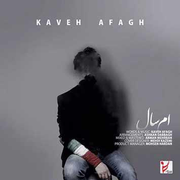 Kaveh Afagh Emsal - دانلود آهنگ جدید کاوه آفاق به نام امسال