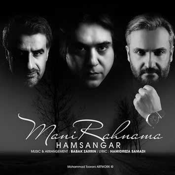 دانلود آهنگ جدید مانی رهنما به نام همسنگر Mani Rahnama Hamsangar