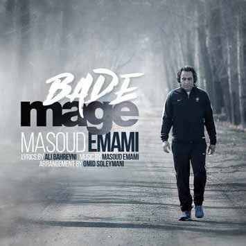 دانلود آهنگ جدید مسعود امامی به نام بده مگه Masoud Emami Called Bade Mage