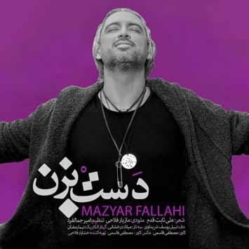 Mazyar Fallahi Dast Bezan - دانلود آهنگ جدید مازیار فلاحی به نام دست بزن