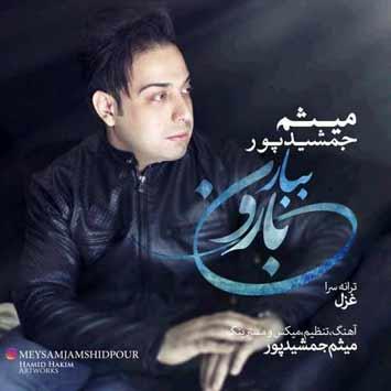 دانلود آهنگ جدید میثم جمشیدپور به نام ببار بارون Meysam Jamshidpour Called Bebar Baroon