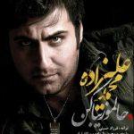 دانلود آهنگ محمد علیزاده به نام حالمو زیبا کن