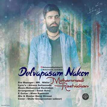 Mohammad Rashidian Called Delvapasam Nakon - دانلود آهنگ جدید محمد رشیدیان به نام دلواپسم نکن