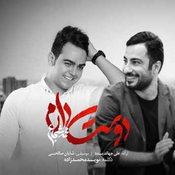 دانلود آهنگ جدید محمد شجاع به نام دوست دارم Mohammad Shojaa Called Dooset Daram
