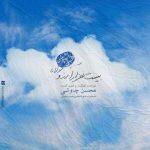 دانلود آهنگ جدید محسن چاوشی به نام 20 هزار آرزو