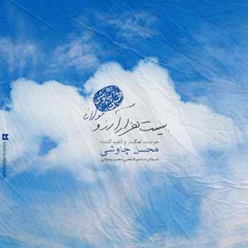 Mohsen Chavoshi Bist Hezar Arezoo - دانلود آهنگ جدید محسن چاوشی به نام 20 هزار آرزو