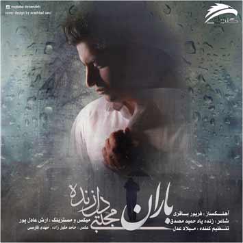Mojtaba Delzendeh Baran - دانلود آهنگ جدید مجتبی دل زنده به نام باران