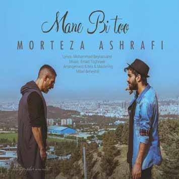 دانلود آهنگ جدید مرتضی اشرفی به نام منه بی تو Morteza Ashrafi Called Mane Bi To