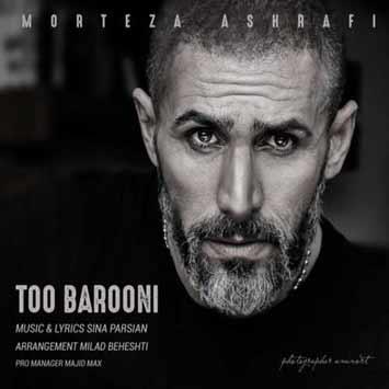 Morteza Ashrafi Called To Barooni - دانلود آهنگ جدید مرتضی اشرفی به نام تو بارونی