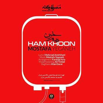 Mostafa Yeghaneh Ham Khoon - دانلود آهنگ جدید مصطفی یگانه به نام هم خون