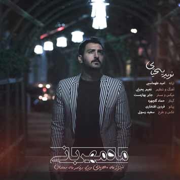 دانلود آهنگ جدید نوید یحیایی به نام ماه مهربانی Navid Yahyaei Mahe Mehrabani