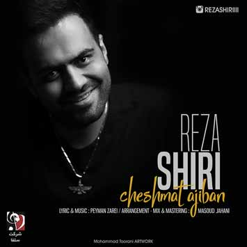 Reza Shiri Cheshmat Ajiban - دانلود آهنگ جدید رضا شیری به نام چشمات عجیبن