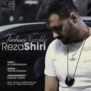 دانلود آهنگ جدید رضا شیری به نام تنهایی نزدیکه Reza Shiri Tanhae Nazdike