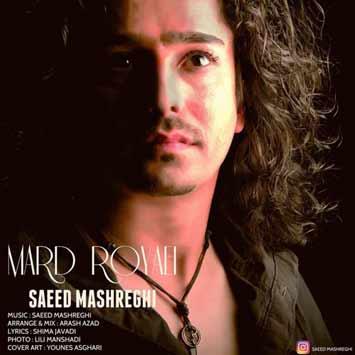 دانلود آهنگ جدید سعید مشرقی به نام مرد رویایی Saeed Mashreghi – Marde Royaei