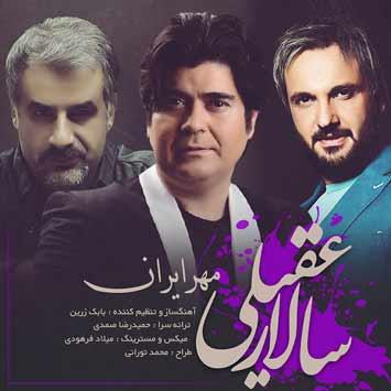 دانلود آهنگ جدید سالار عقیلی به نام مهر ایران Salar Aghili Mehre Iran