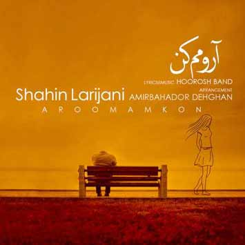 Shahin Larijani Called Aroomam Kon - دانلود آهنگ جدید شاهین لاریجانی به نام آرومم کن