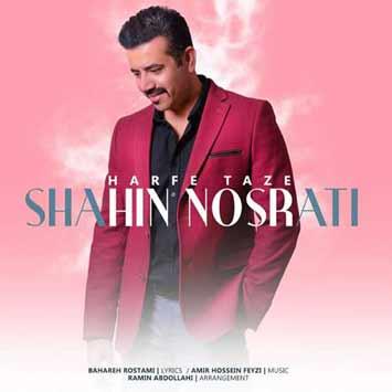 Shahin Nosrati Harfe Taze - دانلود آهنگ جدید شاهین نصرتی به نام حرف تازه