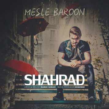 Shahrad Omidvar Called Mesle Baroon - دانلود آهنگ جدید شهراد امیدوار به نام مثل بارون