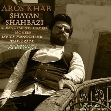Shayan Shahbazi Aros Khab - دانلود آهنگ جدید شایان شهبازی به نام عروس خواب