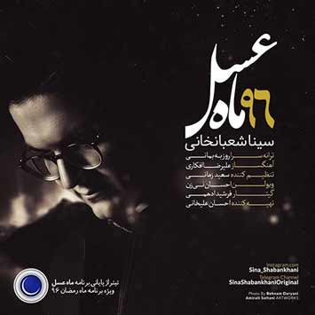 Sina Shabankhani Called Mahe Asal 96 - دانلود آهنگ تیتراژ ماه عسل 96 از سینا شعبانخانی