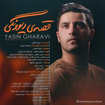 دانلود آهنگ جدید یاسین غروی به نام قصه ی دیوونگی Yasin Gharavi Gheseye Divoonegi