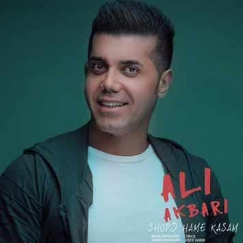 دانلود آهنگ جدید علی اکبری به نام شدی همه کسم
