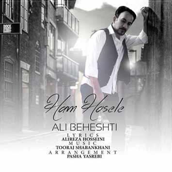 Ali Beheshti – Ham Hosele - دانلود آهنگ جدید علی بهشتی به نام هم حوصله