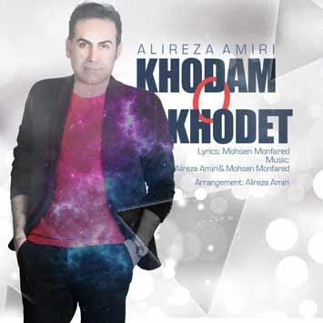 Alireza Amiri Khodamo Khodet - دانلود آهنگ جدید علیرضا امیری به نام خودم و خودت