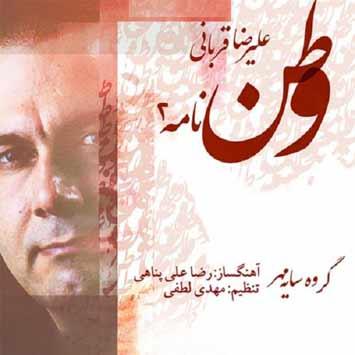 Alireza Ghorbani Called Vatan Nameh 2 - دانلود آهنگ جدید علیرضا قربانی به نام وطن نامه 2