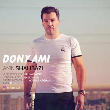 دانلود آهنگ جدید امین شهبازی به نام دنیامی Amin Shahbazi Donyami