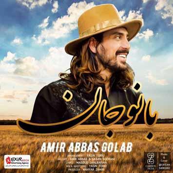Amir Abbas Golab Banoo Jan - دانلود آهنگ جدید امیرعباس گلاب به نام بانو جان