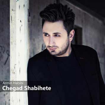 Armin Habibi Chegad Shabihete - دانلود آهنگ جدید آرمین حبیبی به نام چقدر شبیهته