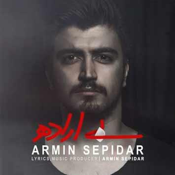 دانلود آهنگ جدید آرمین سپیدار به نام بی اراده Armin Sepidar Called Bi Eradeh