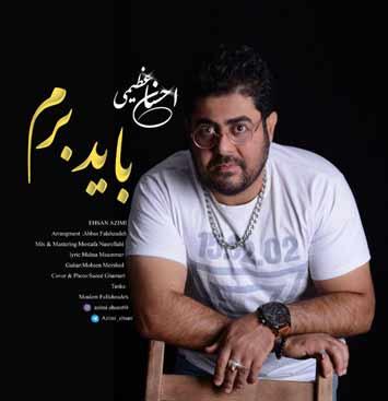 Ehsan Azimi Bayad Beram - دانلود آهنگ جدید احسان عظیمی به نام باید برم