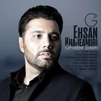 Ehsan Khajehamiri – Ghalbe Saati - دانلود آهنگ جدید احسان خواجه امیری به نام قلب ساعتی