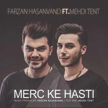 دانلود آهنگ جدید فرزان حسنوند به نام مرسی که هستی Farzan Hasanvand Merc Ke Hasti