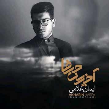دانلود آهنگ جدید ایمان غلامی به نام شکست عشقی Iman Gholami Akharin Harfa