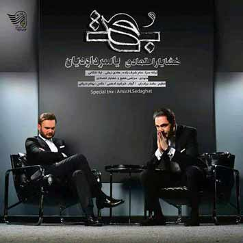 Khashayar Etemadi Ft. Yaser Davoudian Boht - دانلود آهنگ جدید خشایار اعتمادی و یاسر داوودیان به نام بهت