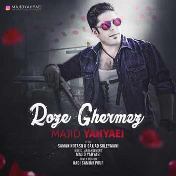 دانلود آهنگ جدید مجید یحیایی به نام رز قرمز Majid Yahyaei Roze Ghermez