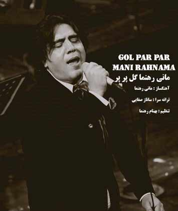 Mani Rahnama Gol Par Par - دانلود آهنگ جدید مانی رهنما به نام گل پرپر