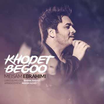 دانلود آهنگ جدید میثم ابراهیمی به نام خودت بگو Meysam Ebrahimi Khodet Begoo